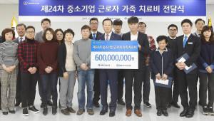 IBK기업은행, 中企 근로자 가족에 치료비 6억원 전달