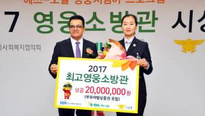 에쓰오일, 올해의 영웅 소방관 8명에 9000만원 수여