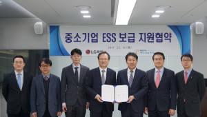 LG화학·한전에너지솔루션, 중소기업 ESS 보급 지원