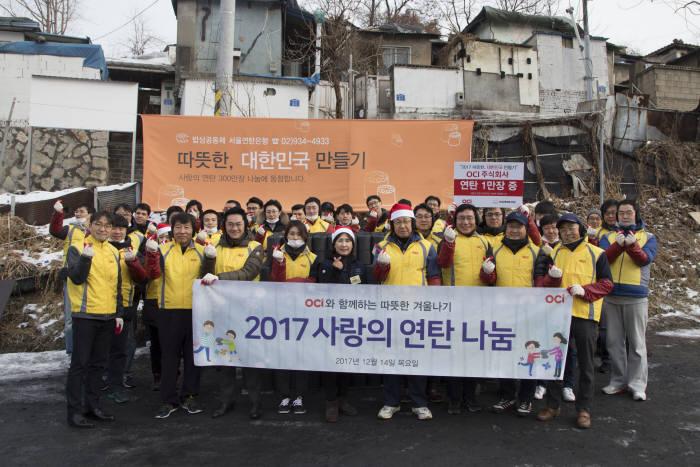 14일 김재신 OCI 사장(맨 앞줄 오른쪽에서 네번째)과 임직원들이 서울시 백사마을에 1만장 연탄나눔과 배달봉사를 한 후 기념촬영했다. [자료:OCI]