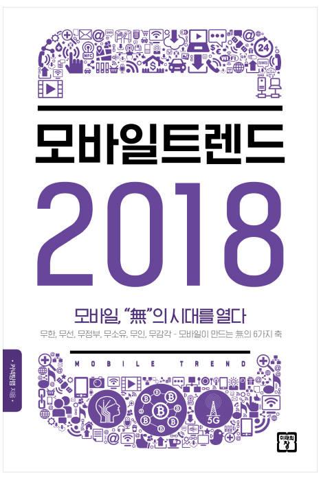 [대한민국 희망 프로젝트]<551>단말기 완전자급제