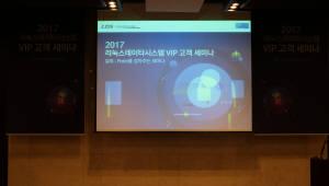 리눅스데이타, VIP고객세미나 성황리 개최