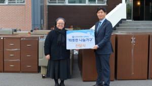 신한은행, 사회복지단체에 '따뜻한 나눔 가구' 전달