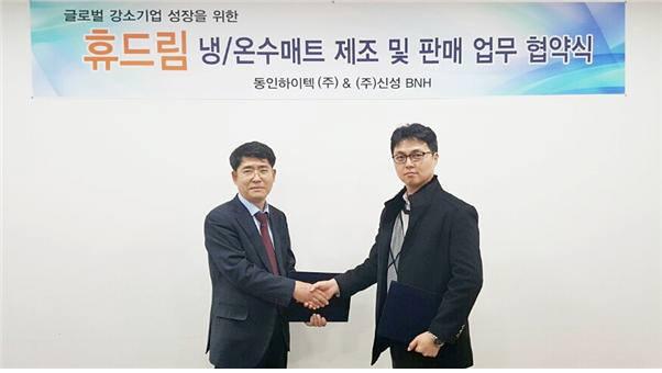 동인하이텍, 신성BNH와 '휴드림 냉·온수매트' 판매 협약
