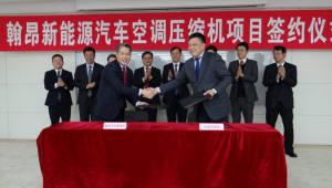 한온시스템, 中 대련개발구 제3공장 증축 투자 협약