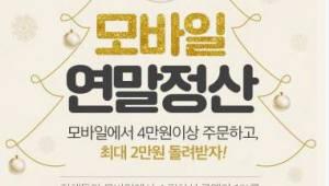 CJ오쇼핑, '모바일 연말정산' 이벤트...연 구매금액 1% 돌려준다