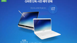 G마켓, 삼성전자 신형 노트북 단독 예판
