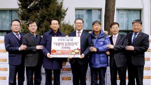 우리카드, 사랑의 김장김치 전달