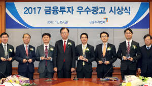 금투협, '2017년도 금융투자 우수광고' 시상