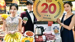 '홈플러스 쇼핑대상' 실시, 한우·딸기 등 히트상품 20종 선정