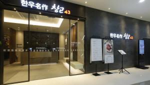 bhc, 프리미엄 한우전문점 '창고43' 송도점 오픈…수도권으로 확장
