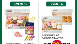 크리스피 크림 도넛, '사전 주문' 이벤트 진행