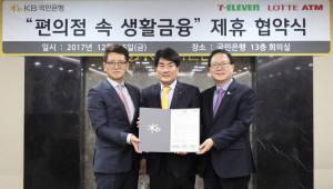 세븐일레븐, KB국민은행과 '생활 금융 서비스' 업무협약 체결
