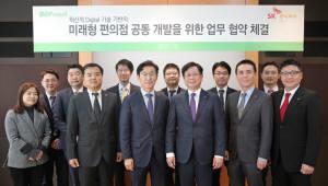 {htmlspecialchars(BGF리테일, SK와 업무협약으로 미래형 편의점 개발 본격 시동)}