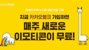 {htmlspecialchars(카카오뱅크, 신규 고객 대상 이모티콘 대거 푼다)}