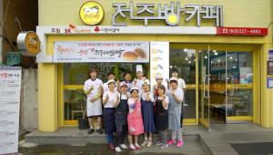 SK이노베이션 후원한 전주비빔빵, 사회적기업상 수상