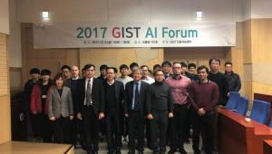 GIST 인공지능센터, '2017년 GIST 인공지능(AI) 포럼' 개최
