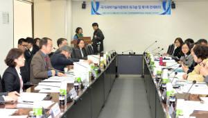 제1회 국가과학기술자문회의