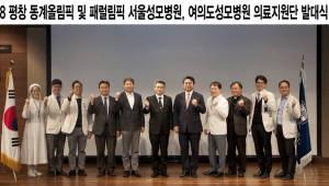 서울성모병원, 평창동계올림픽 의료지원단 발대식 개최