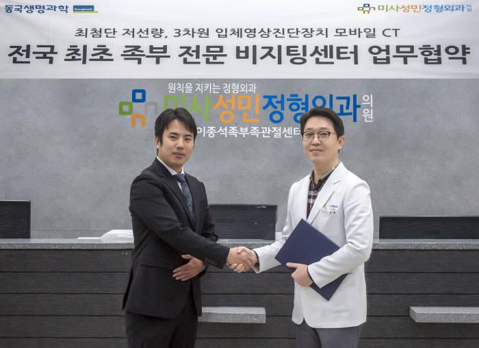 동국생명과학-모바일CT 파이온, 족부전문병원 비지팅센터 업무협약