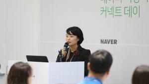 {htmlspecialchars(네이버, 파트너스퀘어 부산서 '2017 네이버 사용자 커넥트데이' 개최)}