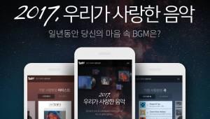 {htmlspecialchars(벅스, '2017, 우리가 사랑한 음악' 오픈...개인별 음악 감상 데이터 제공)}