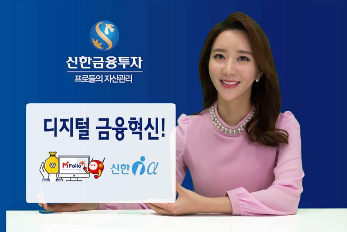 신한금융투자 대표 디지털 금융 혁신 서비스 '엠플리오'와 '신한아이 알파'