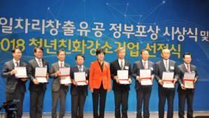 유유제약, 김영주 고용장관 '청년친화 강소기업' 인증패