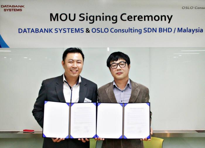 버나드 치아 OSLO 컨설팅 대표(왼쪽)와 홍병진 데이타뱅크시스템즈 대표가 아크 총판 계약을 위한 양해 각서를 교환하는 모습.