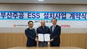 이피코리아, 24㎿규모 ESS사업 EPC사업자 선정