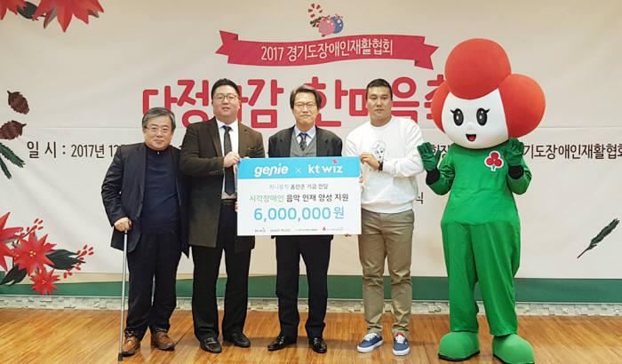 지니뮤직 kt위즈 기부금 전달식