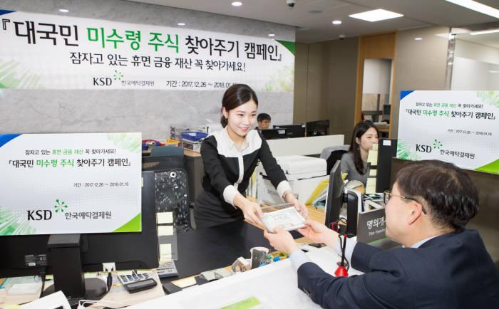 한국예탁결제원 2017년 미수령 주식 찾아주기 캠페인 실시 사진