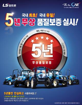 LS엠트론, 트랙터 5년 무상 품질 보증