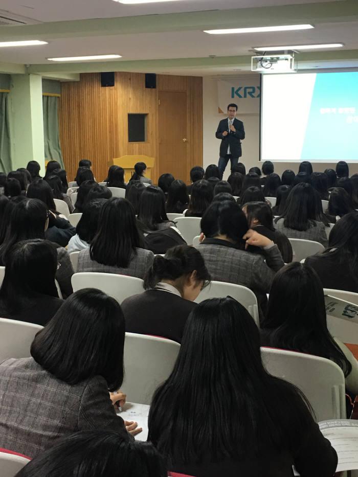 KRX국민행복재단 조호현 상무(사무국장)가 지난 10월 부산마케팅고를 방문해 금융교육 및 취업?진로교육을 진행하고 있다.