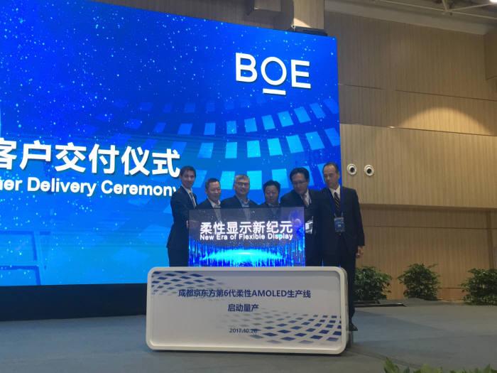 2017년 10월 26일 열린 BOE 6세대 플렉시블 OLED 출하 기념식 (출처= BOE)