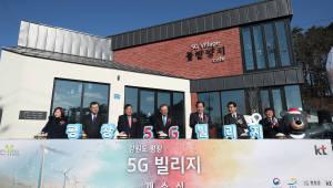 """세계 최초 5G 마을···""""미래 ICT 체험하세요"""""""