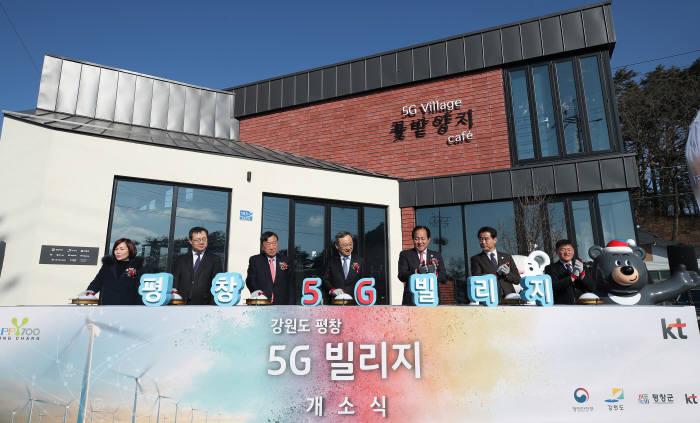 """[2018 신년기획]세계 최초 5G 마을···""""미래 ICT 체험하세요"""""""