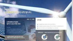 에너지공단, 신재생에너지 국민 플랫폼 선보여