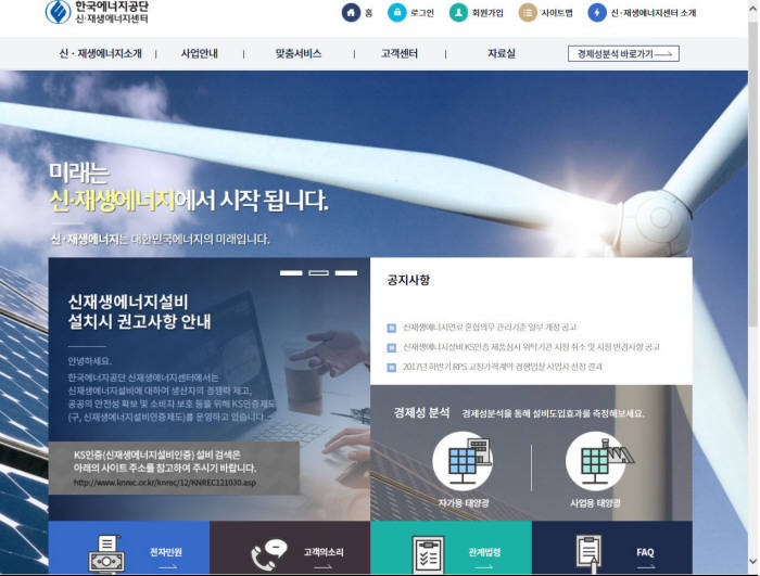 한국에너지공단이 오픈한 신재생에너지 서비스 플랫폼 메인화면.