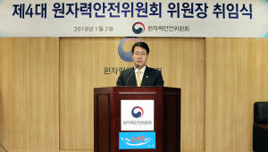 강정민 신임 원안위원장, 첫 미션으로 '국민 신뢰' 강조
