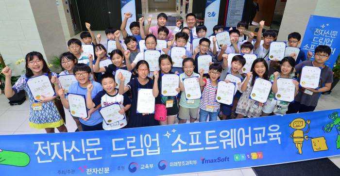 지난해 7월 '제3회 드림업 SW교육'수료식을 마친 후 참여 학생들이 기념촬영했다. 전자신문DB