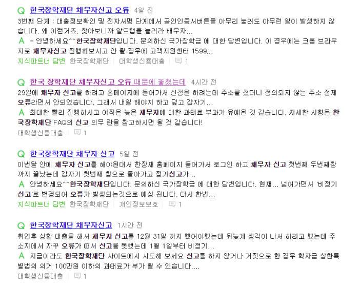 정부학자금 대출자 두번 울린 '한국장학재단'