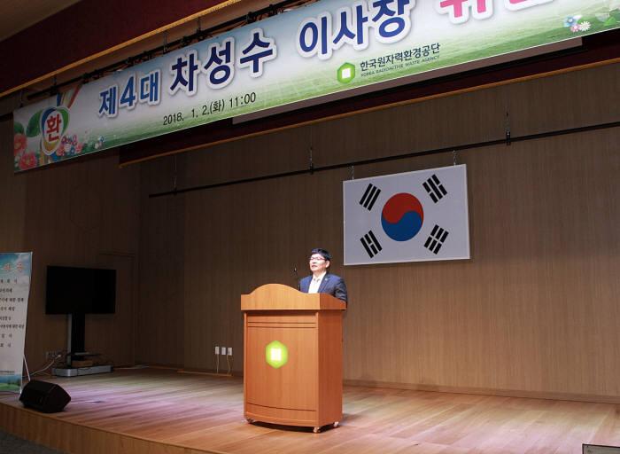 한국원자력환경공단 제4대 차성수 이사장이 취임사를 하고 있다.