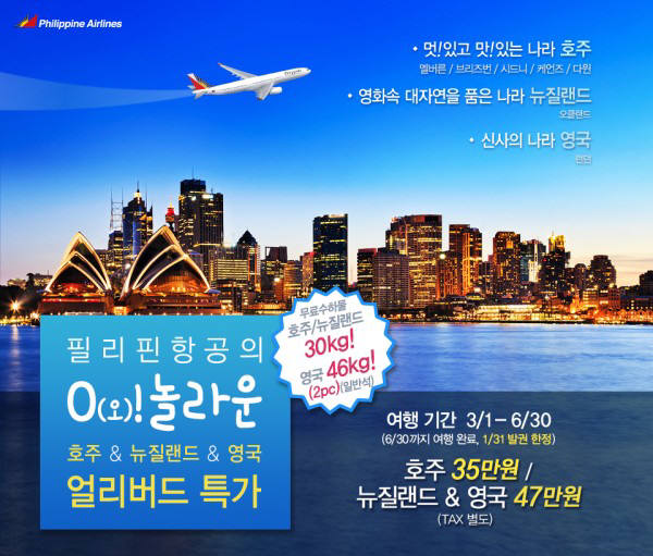 필리핀항공, '인천~필리핀~호주' 왕복 35만원 특가 판매 (제공=필리핀항공)