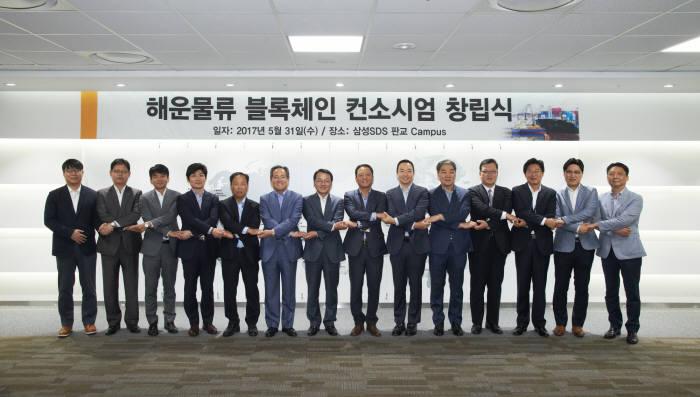 삼성SDS 판교캠퍼스에서 개최한 해운물류 블록체인 컨소시엄 창립식에서 참석자들이 기념 촬영했다.