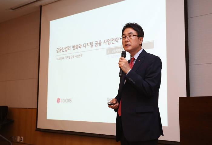 김홍근 LG CNS 금융사업담당 상무가 디지털 금융 사업전략을 소개하고 있다.