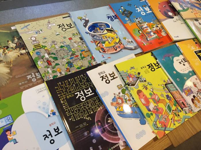 오는 3월부터 일선 중학교가 정보 교과서를 채택한다. 현재 각 학교에 전시본으로 배포된 정보교과서.