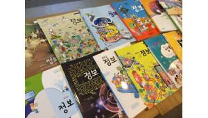 [이슈분석]중학교 SW 교과서 미리 살펴보니
