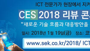 {htmlspecialchars([알림]CES2018 리뷰 콘서트 19일.. ICT 전문가 현장을 전한다)}