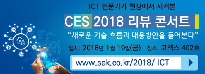 [알림]CES2018 리뷰 콘서트 19일.. ICT 전문가 현장을 전한다